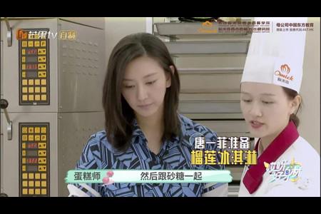 芒果TV《哎呀好身材》收官   明星在欧米奇学烘焙细节曝光!