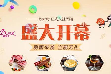 好消息 | 欧米奇天猫旗舰店今日盛大开业!!