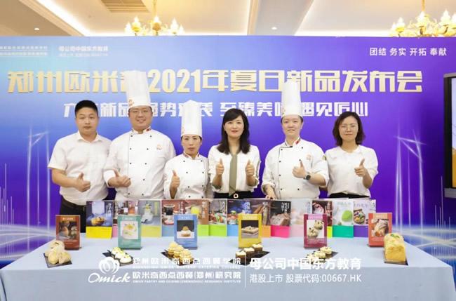 活动回顾 | 郑州欧米奇2021年夏季新品发布会圆满成功